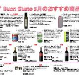 2012年05月のおすすめ商品