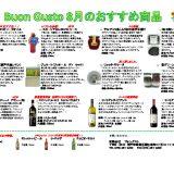 2012年08月のおすすめ商品