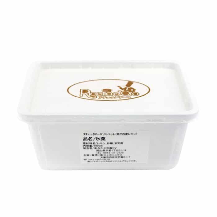 瀬戸内産レモン・ソルベット