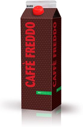 カフェフレッド(アイスコーヒー)