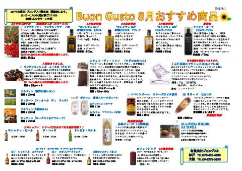 thumbnail of 2015年 8月おすすめ PDF