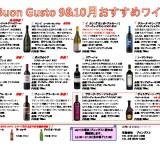 ブォングスト9&10月のおすすめワイン