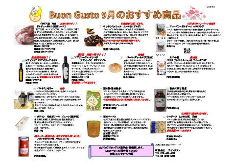 thumbnail of 2015年 9月おすすめ  (3)
