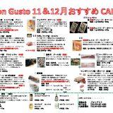 ブォングスト 11&12月おすすめ【肉類】
