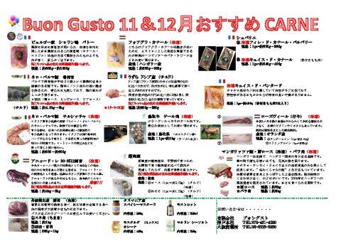 thumbnail of 2015年 11月12月おすすめ CARNE