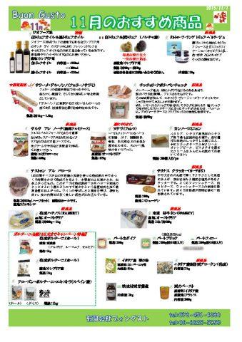thumbnail of 2015年 11月おすすめ食材PDF