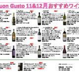 ブォングスト11月&12月のおすすめワイン