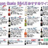 ブォングスト3&4月のおすすめワイン(最新)