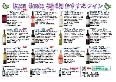 thumbnail of 2016年 3,4月おすすめ(ワイン) No.2