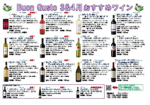 thumbnail of 2016年 3月-4月おすすめ(ワイン)