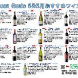 ブォングスト 5&6月のおすすめワイン
