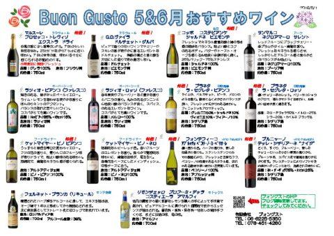 thumbnail of 2016年 56月 ワイン PDF