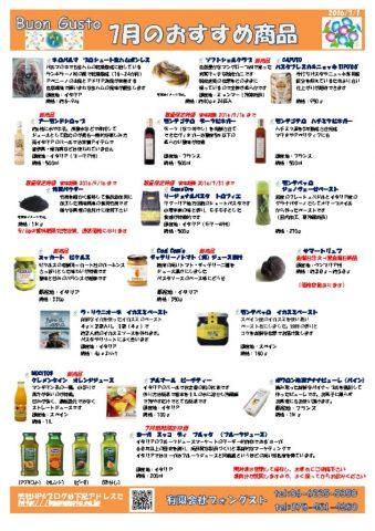 thumbnail of 2016年 7月おすすめ食材PDF