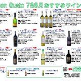 ブォングスト 7&8月のおすすめワイン