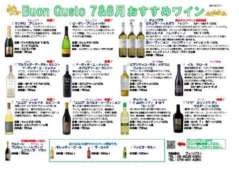 thumbnail of 2016年 78月 ワイン PDF
