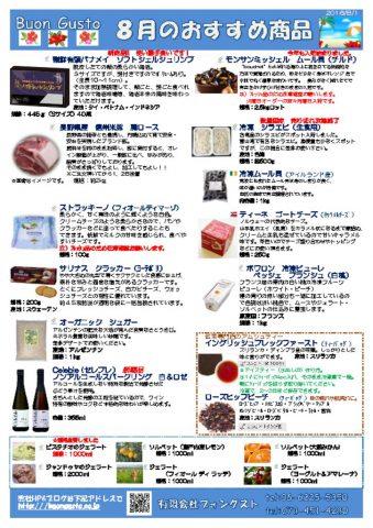 thumbnail of 2016年 8月おすすめ食材