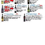 【変更】ブォングスト 7&8月のおすすめワイン