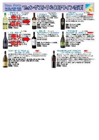 thumbnail of 2016年 8月ワイン 半分チラシ