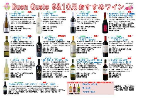 thumbnail of 2016年 910月 ワインPDF