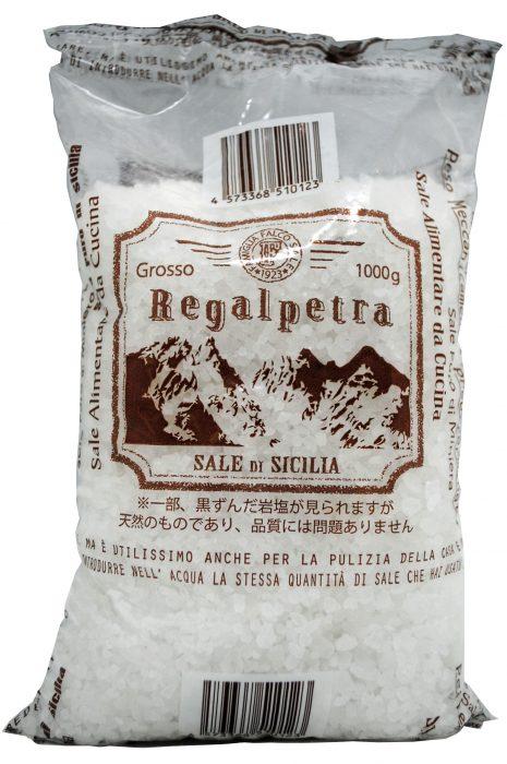 シチリア岩塩 グロッソ(粗粒)