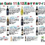 ブォングスト 11&12月のおすすめワイン