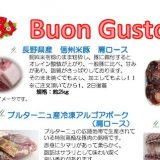 2016年12月 ブォングストおすすめお肉