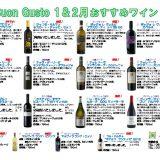 更新【4種完売です!】2017年1&2月おすすめワイン
