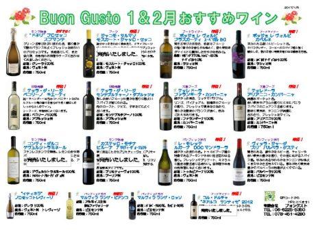2017年 1&2月おすすめワイン変更分のサムネイル