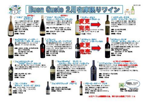 2017.2月おすすめ(ワイン)別チラシのサムネイル