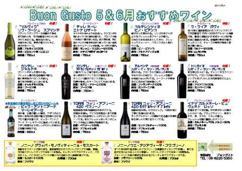 2017年 5&6月 おすすめワインPDFのサムネイル