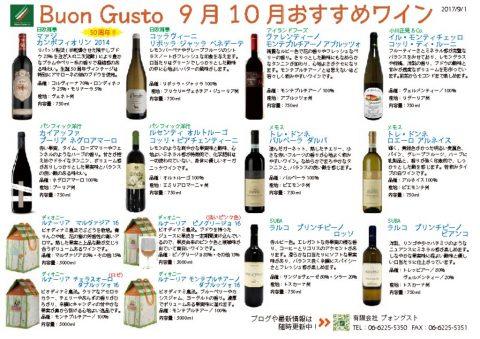 2017年9月10月おすすめワイン(WEB)のサムネイル
