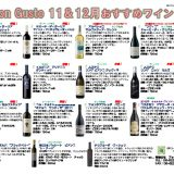 2017年 11月&12月おすすめ(ワイン)のサムネイル