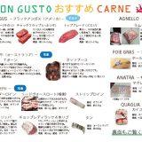 2017年12月肉おすすめ(WEB)のサムネイル