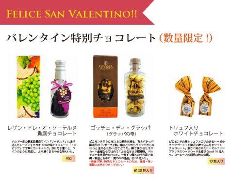 バレンタイン用チョコレート(FB用)のサムネイル