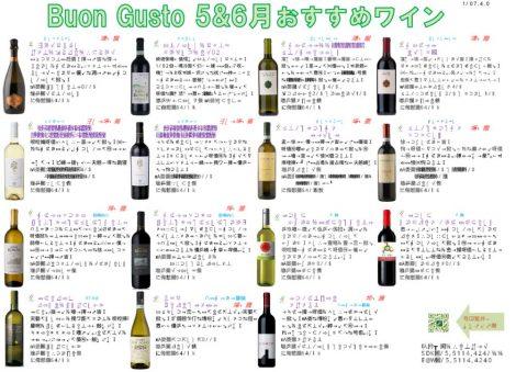 2018年5&6月おすすめワインのサムネイル