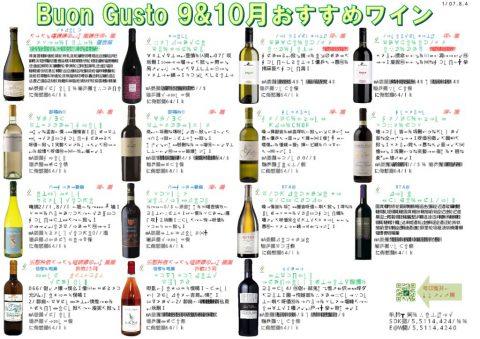 2018年9月10月オススメワインのサムネイル