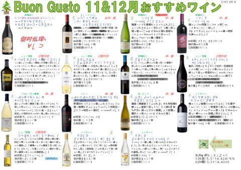 2018年11月12月オススメワインのサムネイル