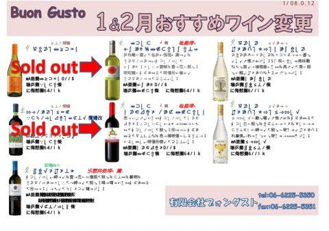 2019年1月2月おすすめワイン変更(WEB)のサムネイル