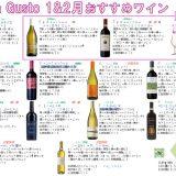 1月2月おすすめワインのサムネイル