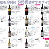 おすすめワインのサムネイル