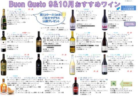 9&10月おすすめワインのサムネイル