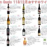 11&12月おすすめワインのサムネイル