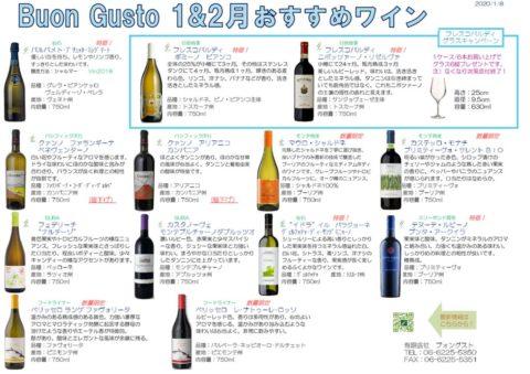 2020年1月2月おすすめワイン(web)のサムネイル