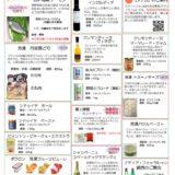 2020.5月 おすすめ食材(WEB)のサムネイル