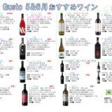 2020年 5&6月おすすめワイン (WEB)のサムネイル