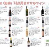 2020年7&8月おすすめワイン(WEB)pdfのサムネイル