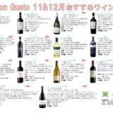 2020年 11&12月おすすめワインWEBのサムネイル