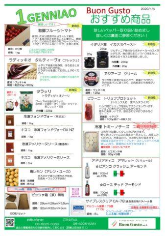 2021年1月 おすすめ食材(WEB)のサムネイル