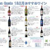 2021年 1&2月おすすめワイン(WEB)のサムネイル