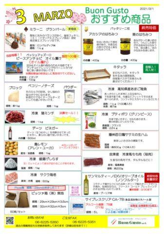 2021年3月 おすすめ食材(WEB)のサムネイル